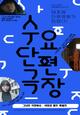 <수요단편극장: 이태경 배우 특별전>초대 이벤트